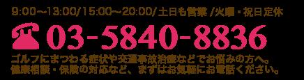 電話03-5840-8836