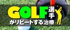 ゴルフプレーヤーのリピーター
